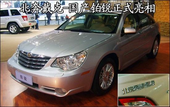 备受关注的铂锐轿车是北京奔驰-戴克投产的第二款克莱斯勒高清图片