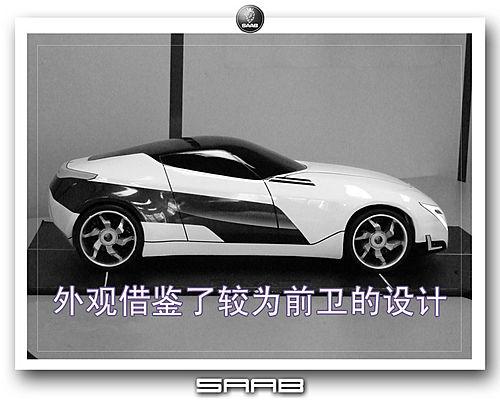 混合动力生产平台 萨博推新款概念车高清图片
