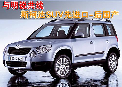 与明锐共线斯柯达SUV先进口-后国产(图)_CC