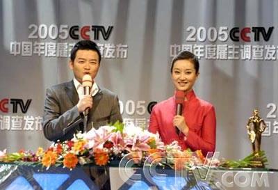 """""""2005CCTV中国年度雇主""""产生"""