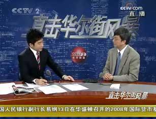 中国银行副行长朱民与主持人交流