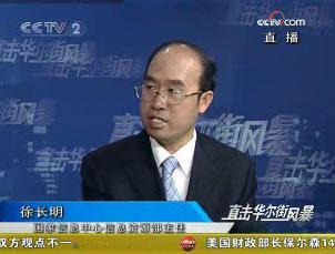 国家信息中心、信息资源部主任徐长明
