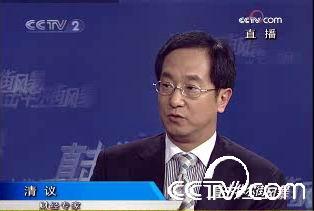 中国国情与发展研究所研究员清议