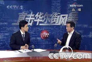 经济学家樊刚教授与主持人交流