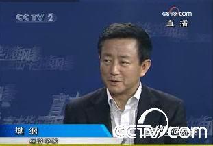 国民经济研究所所长樊纲