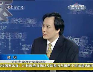 长江商学院教授黄明