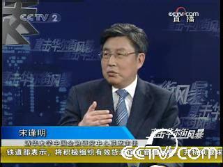 清华大学国际贸易与金融系主任宋逢明