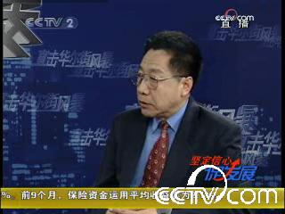 中国社会科学院拉丁美洲研究所所长、社科院研究员、社保问题专家郑秉文