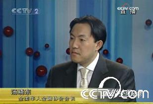 全美华人金融协会会长汤晓东