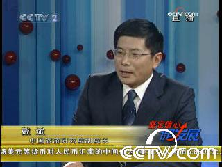 中国旅游研究院副院长戴斌