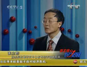 国务院发展研究中心宏观经济部研究员张立群