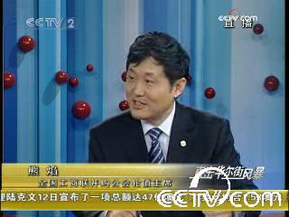 北京产权交易所总裁熊焰