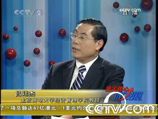 北京邮电大学经济管理学院院长吕廷杰