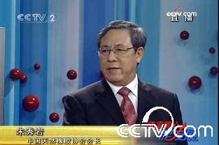 中国天然橡胶协会会长朱秀岩