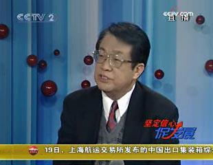 中国国际贸易学会常务理事周世俭