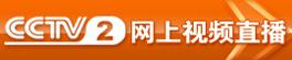 <br><font color=blue>《经济信息联播》每日20:45网络视频直播>>> </font>