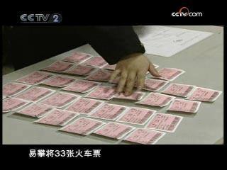 非法票贩囤积大量车票