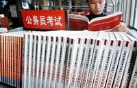 北京公务员:职位竞争考试招录