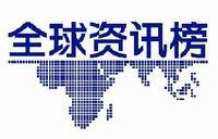 《全球资讯榜》简介