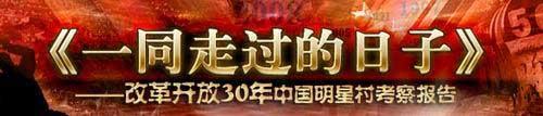 改革开放30年 中国明星村考察报告