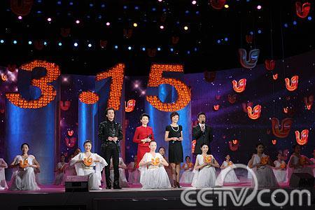 """2009年""""3・15""""晚会主持人:李咏、陈伟鸿、王小丫、欧阳夏丹(央视网记者庞帅摄)"""