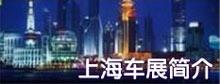 2004年6月,上海国际汽车展顺利通过了国际博览联盟(UFI)的认证,成为中国第一个被UFI认可的汽车展。伴随着中国汽车工业与国际汽车工业的发展,经过20多年的积累,上海国际汽车展已成长为中国最权威、国际上最具影响力的汽车大展之一。