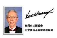 范克高夫 北京奥运会首席<br>经济顾问