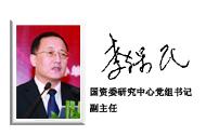 李保民  国务院国有资产监督管理委员会研究中心副主任 党组书记