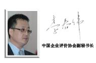 李春伟 中国企业评价协会<br>副秘书长