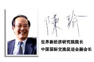 陈瑜 世界新经济研究院院长、中国国际交流促进会副会长