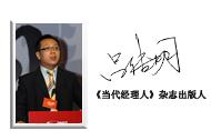吕传明 《当代经理人》杂志董事长/出版发行人