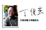 丁俊杰 中国传媒大学 副校长