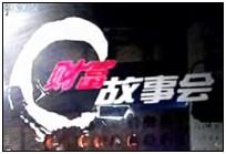 <FONT COLOR=RED><center><B>《财富故事会》采访十七大代表</center></FONT></B>