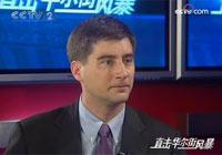 姜瑞杰:中国在世界经济舞台的地位将越来越重要