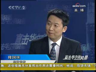 隆国强:贸易保护会抬头但不会泛滥