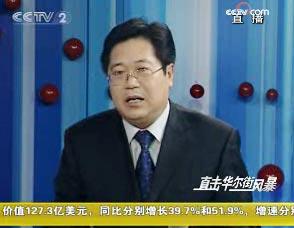 杨德勇:中国经济刺激方案对各国的影响