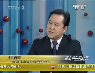 江瑞平:日本经济衰退 中国受哪些影响