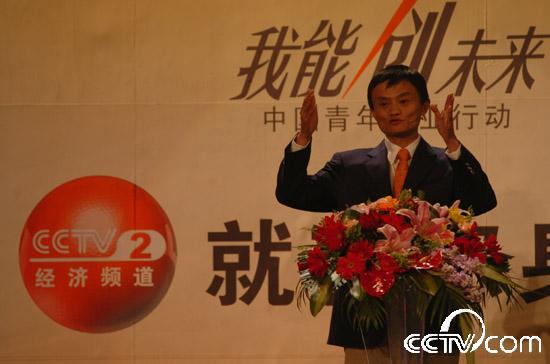 """阿里巴巴总裁马云:""""如果我能成功,80%的中国年轻人都能成功,你们肯定能成功,你们比我十年前强大太多了"""""""