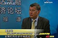 金融改革:加强风险管理和国际协作是关键