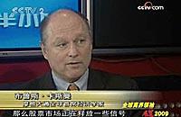 摩根大通布鲁斯·卡斯曼:中国将在全球经济中发挥越来越重要的领导作用
