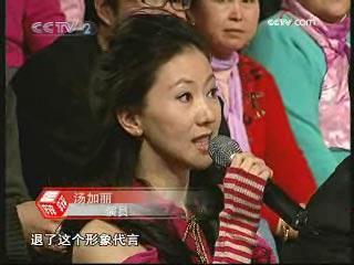 嘉宾:演员汤加丽