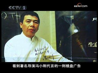 著名导演冯小刚代言某楼盘广告