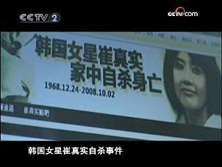 韩国影星崔真实自杀事件引起广泛关注