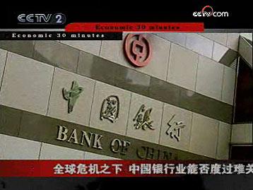直击减持风暴(一)中国银行<br><br>