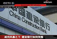 直击减持风暴(二)建设银行 <br><br>